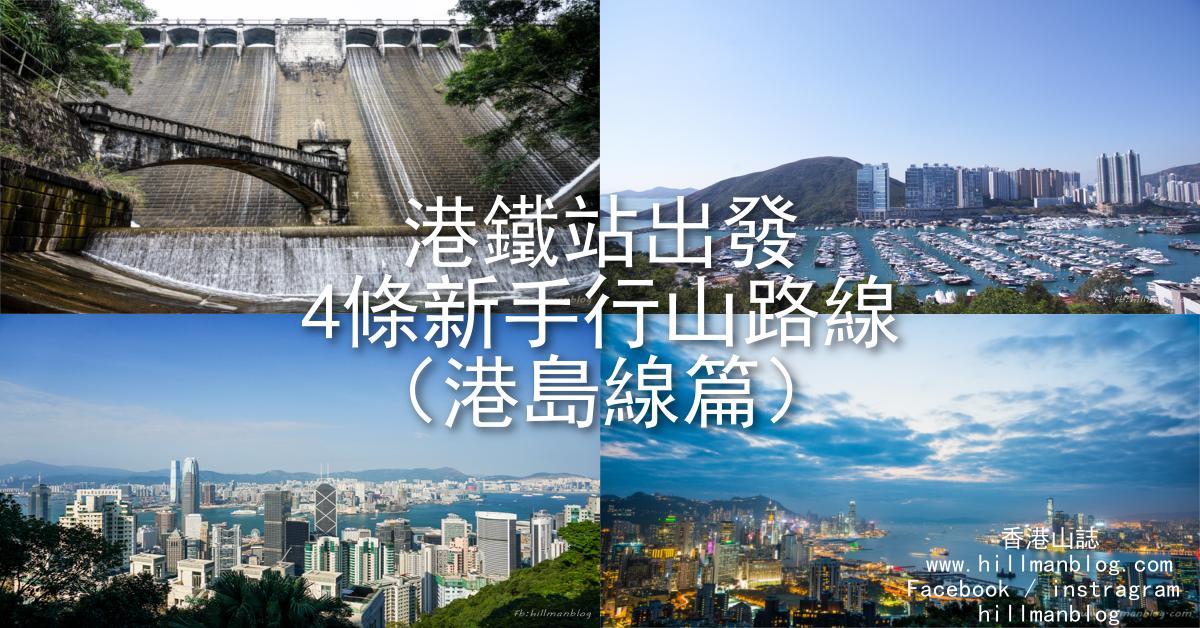 港鐵站出發.4條新手行山路線(港島線篇)