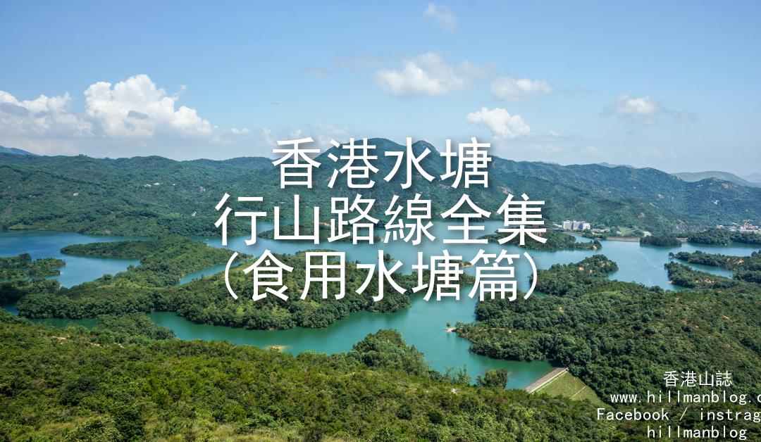 香港水塘行山路線全集 (食用水塘篇)